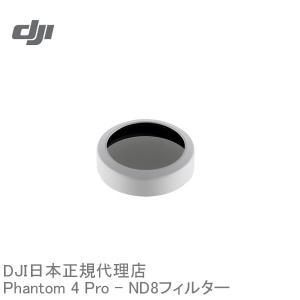 製品概要 Phantom 4 Pro専用のこのフィルターは、センサーへの露光量を減らします。カメラの...