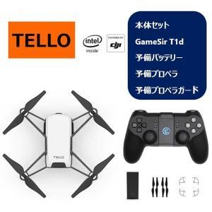 Ryze TELLO 本体 GameSir T1d コントローラー 予備バッテリー・予備プロペラ・予備プロペラガードのセット 14233  |airstage