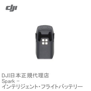 DJI Spark スパーク No03   インテリジェント・フライトバッテリー 1480mAh 11.4 V 16.87Wh ドローン リポバッテリー 13257|airstage