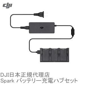 DJI Spark No10   バッテリー充電ハブセット 充電器 13261