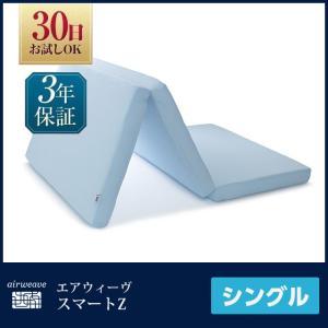 三つ折り マットレス エアウィーヴ スマートZ シングル 一枚敷き 折りたたみ 厚さ9cm