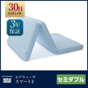 エアウィーヴ マットレス スマートZ 厚さ9cm セミダブル airweaveの写真