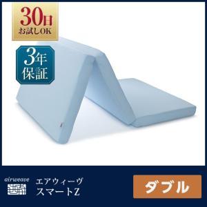 エアウィーヴ マットレス スマートZ 厚さ9cm ダブル airweave|airweave