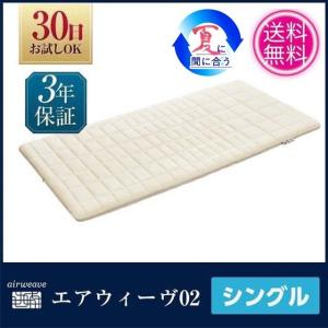 30日間お試し可能 / エアウィーヴ S-LINE シングル 高反発マットレスパッド 厚さ7cm|airweave