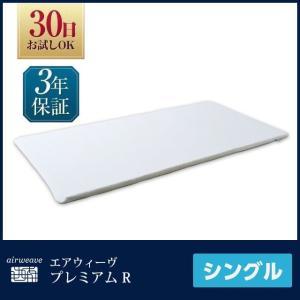 【Web限定】エアウィーヴ マットレス シングル 高反発 厚さ4.5cm 1-187011-1 エアウィーヴ スマート プレミアム R|airweave