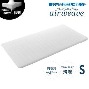 マットレス 高反発 シングル エアウィーヴ スマート01 洗える マットレスパッド|airweave