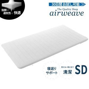 マットレス セミダブル 高反発 エアウィーヴ スマート01 洗える マットレスパッド|airweave