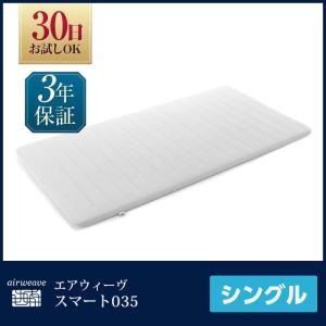 エアウィーヴ マットレス シングル 高反発 厚さ4.5cm 1-91011-1 エアウィーヴ スマート 035|airweave