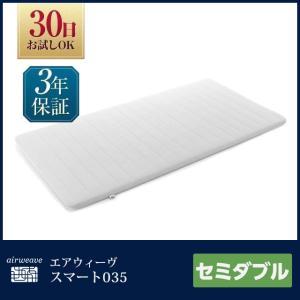 エアウィーヴ マットレス セミダブル 高反発 厚さ4.5cm 1-91021-1 エアウィーヴ スマート 035|airweave