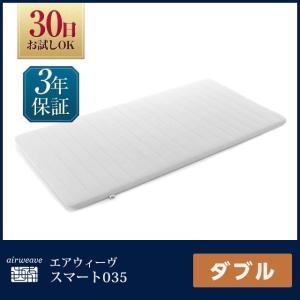 エアウィーヴ マットレス ダブル 高反発 厚さ4.5cm 1-91031-1 エアウィーヴ スマート 035|airweave