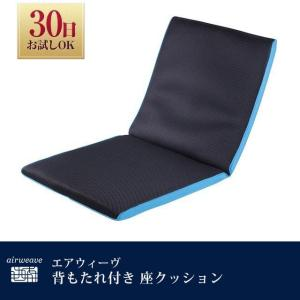 エアウィーヴ 座 クッション 背もたれ付き 椅子 高反発 オフィスの写真