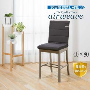 クッション エアウィーヴ 背もたれ付き 座クッション 椅子 高反発 オフィス