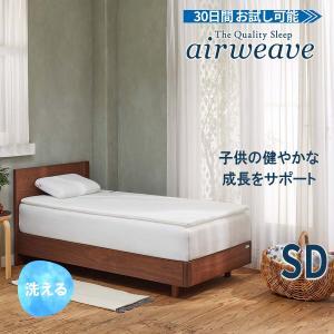 新価格 / 30日間お試し可能 / エアウィーヴ  KIDS セミダブル 高反発マットレスパッド 厚さ3cm|airweave