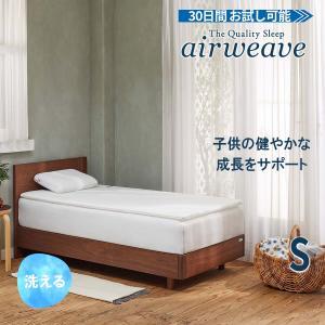 新価格 / 30日間お試し可能 / エアウィーヴ  KIDS シングル 高反発マットレスパッド 厚さ3cm|airweave