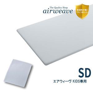 エアウィーヴ KIDS セミダブル 専用カバー|airweave