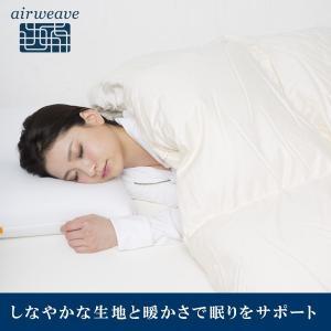エアウィーヴ プレミアム 羽毛布団 シングル 150×210cm|airweave