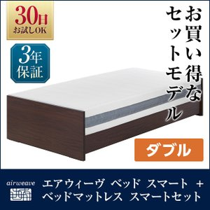 30日間お試し可能 / <特別セット>エアウィーヴ ベッド スマート + ベッドマットレス スマート 厚さ21cm ダブルの写真