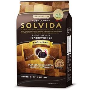 ソルビダ グレインフリー ターキー 室内飼育全年齢対応 1.8kg|airymotion