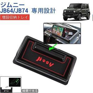 Boltry スズキ 新型ジムニー JB64 JB74型 ピアノ黒ダッシュボードトレイ 車内収納ボックス 3Dトレイ 小物入れ 車種専用設計 内装|airymotion