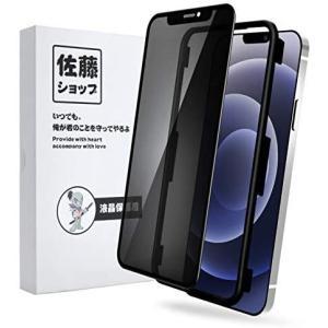 佐藤ショップ 2020最新強靭版・180左右覗き見防止 (i) Phone12/(i) Phone 12 Pro フィルム airymotion