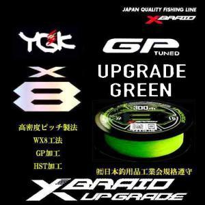 300m/2号/40lb/エックスブレイド アップグレードX8 モノカラーグリーン/8本編み/XBR...