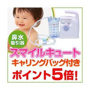 電動鼻水吸引器 スマイルキュート KS-500 (専用キャリーバッグ付き) aisanchi