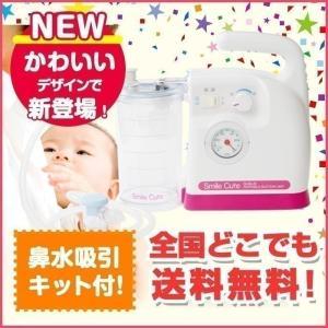 【 送料・代引手数料無料 】電動ならではのパワーで赤ちゃんの鼻水がグングンとれる!鼻水吸引器 スマイ...