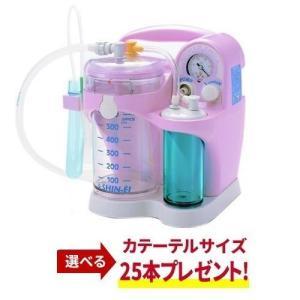 【カテーテル25本付】 吸引器 鼻水 痰 パワースマイル KS-700 新鋭工業 在宅 介護