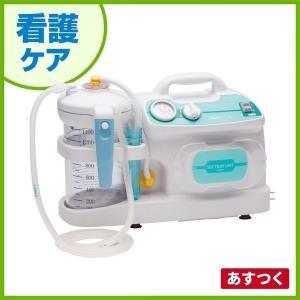 【カテーテル25本付】 吸引器 ミニックW-II 在宅 介護 痰 ミニックW-2 ミニックW2
