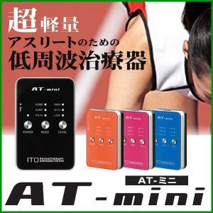 伊藤超短波 低周波治療器 AT-mini(ATミニ)アスリートのセルフケアをサポート 超軽量/4色から選べます aisanchi