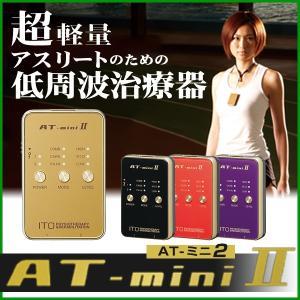 伊藤超短波 低周波治療器 AT-mini II ( ATミニ 2 ) コンディションをつねに管理する...