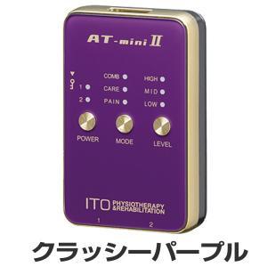 伊藤超短波 低周波治療器 AT-mini II ( ATミニ 2 )アスリートのセルフケアをサポート シリコンカバー・ストラッププレゼント!|aisanchi|06