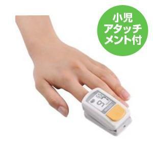 【小児用アタッチメント付】パルスオキシメータ パルスフィットBO-800 血中酸素濃度計 aisanchi