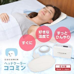 【ヘッドクーラー ココミン 】全自動 水枕 ヘッドクーラー ココミン 日本製 正規品 温度設定可能 ...