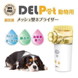 犬 猫 動物用 ネブライザー 吸入器 超音波メッシュ型 DELPet  鼻水 風邪