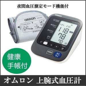 オムロン 血圧計 上腕式 HEM-7252G-HP 健康手帳付