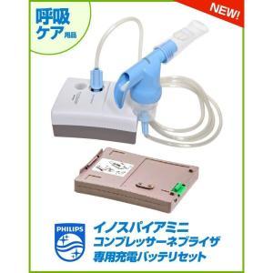 フィリップス イノスパイアミニ コンプレッサーネブライザ 専用充電バッテリ付セット(小児マスク付)携帯型吸入器/ネブライザー|aisanchi