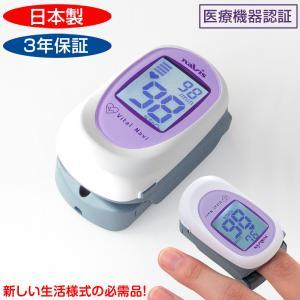 【日本製】パルスオキシメータ バイタルナビPRO(JW-1)医療機器認証済 動脈血酸素飽和計(nav...
