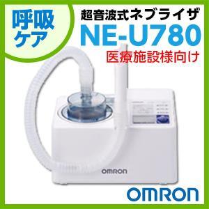 【 送料・代引手数料無料 】喘息用吸入器 オムロン 超音波式ネブライザ(吸入器) NE-U780は、...
