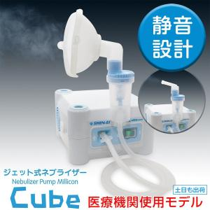 ネブライザー 家庭用 吸入器 ミリコンキューブ (Cube)  KN-80S 静か 新鋭工業