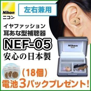 【ポイント10倍】【ニコン・エシロール】耳あな型補聴器 イヤファッション NEF-05 補聴器/集音器★|aisanchi