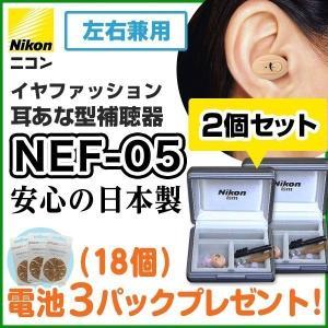 【ポイント10倍】【2個セット】【ニコン・エシロール】耳あな型補聴器 イヤファッション NEF-05 両耳用セット 補聴器/集音器