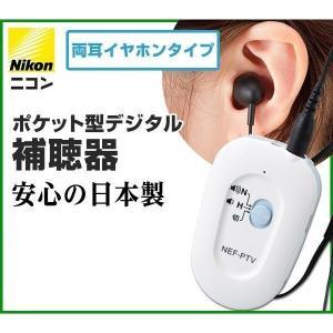 ニコン Nikon ポケット型補聴器(TVコード付)日本製 デジタル補聴器 ニコン・エシロール
