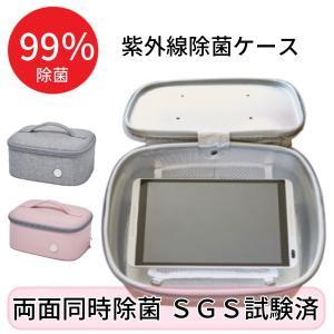 紫外線除菌ケース 除菌ボックス グレー/ピンク 99%除菌 SGS試験済 両面同時除菌 noa-uv...
