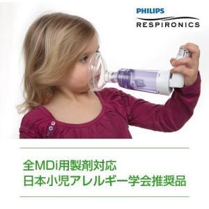 吸入補助具(スペーサー) オプティチャンバーダイアモンド (フィリップス)|aisanchi