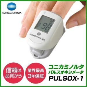 コニカミノルタ パルスオキシメーター日本製 PULSOX-1 パルソックス1 パルソックスワン 3年保証