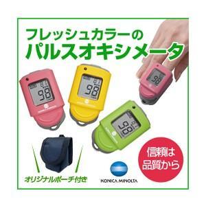 【携帯用ポーチ付】コニカミノルタ製 軽快・カジュアル&高品質 パルスオキシメーター PULSOX-Lite(パルソックスライト) aisanchi