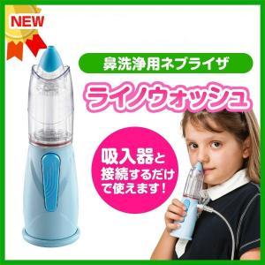 【5のつく日クーポン利用で500円OFF】鼻洗浄用ネブライザー ライノウォッシュ|aisanchi