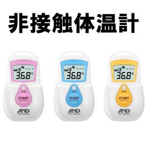 エー・アンド・デイ 非接触体温計 でこピッと UT-701 ピンク/ブルー/イエロー