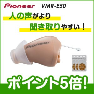 【 送料・代引手数料無料 】 ● 型番 : VMR-E50 ● 最大音響利得 : 38 dB ● 最...